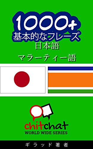 Gilad Soffer - 1000+ Basic Phrases Japanese - Marathi ChitChat WorldWide (Japanese Edition)