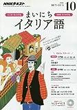 NHKラジオ まいにちイタリア語 2016年 10 月号 [雑誌]