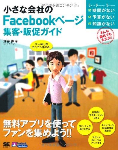 小さな会社のFacebookページ集客・販促ガイド