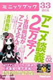 アニメ談義2万字!?吉田尚記がアニメで企んでる?Vol.2 (カドカワ・ミニッツブック)