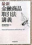 最新 金融商品取引法講義