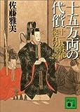 十五万両の代償 十一代将軍家斉の生涯 (講談社文庫)