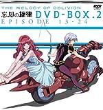 忘却の旋律 DVD-BOX 2【初回限定生産】