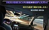 【LifePower】ヘッドアップディスプレイ HUD-OBD2/EU-OBD 接続口2個配線楽々 時間表示機能 スピードメーター リモコン付き 5.5インチ大画面 LP-EM05