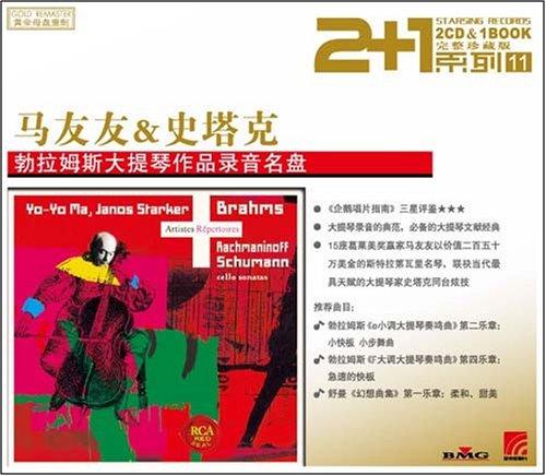 马友友 史塔克 勃拉姆斯大提琴作品录音名盘 2CD