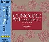 CD コンコ-ネ50番[中声用]