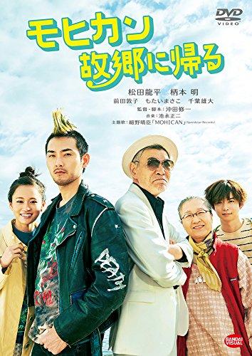 モヒカン故郷に帰る[DVD]