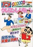 アニメクレヨンしんちゃん 野原家のピクニックはサバイバルだゾ編 (アクションコミックス(COINSアクションオリジナル))