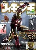 フィギュア王No.180 (ワールド・ムック971)