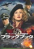ブラックブック [DVD]北野義則ヨーロッパ映画ソムリエのベスト2007第3位