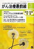 がん治療最前線 2007年 03月号 [雑誌]
