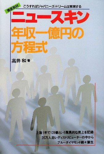 ニュースキン年収1億円の方程式