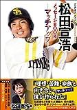 松田宣浩メッセージBOOK-マッチアップ-