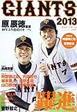 ジャイアンツ 2013 (YOMIURI SPECIAL 74)