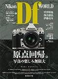 ニコンDf WORLD―原点回帰。写真の楽しみ無限大 (日本カメラMOOK)