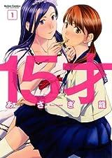 女子中学生と女子大生のエッチな百合漫画・あさぎ龍「15才」