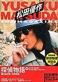 松田優作DVDマガジン (4) 2015年2015年7月21日号