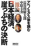 [激論] 日本経済、崖っぷちの決断   ~アベノミクス後を読む~