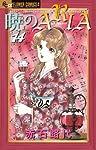 暁のARIA 14 (フラワーコミックスアルファ)