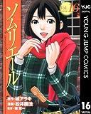 ソムリエール 16 (ヤングジャンプコミックスDIGITAL)