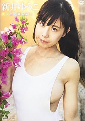 DVD>新井ゆうこ:ゆうこお姉ちゃん ()