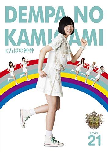 でんぱの神神DVD LEVEL.21