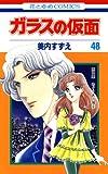 ガラスの仮面 48 (花とゆめコミックス)