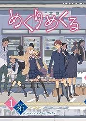 めくりめくる 1巻 (ガムコミックスプラス)