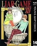 LIAR GAME 14 (ヤングジャンプコミックスDIGITAL)