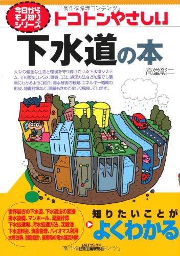トコトンやさしい下水道の本 (今日からモノ知りシリーズ)