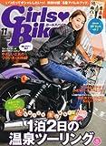 GirlsBiker (ガールズバイカー) 2013年 11月号 [雑誌]