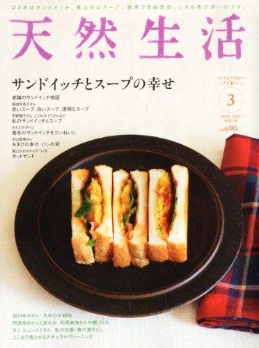天然生活 2013年 03月号 [雑誌]