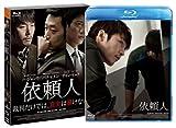 依頼人 [Blu-ray]