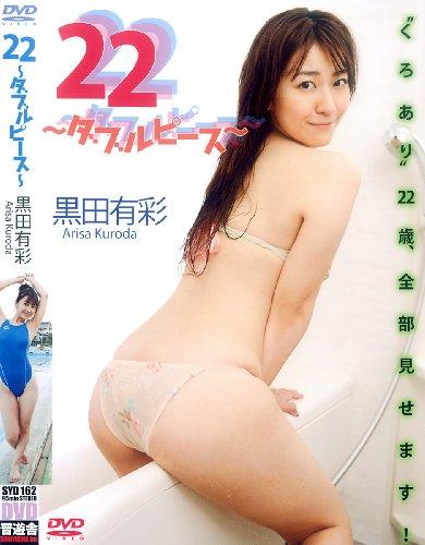 黒田有彩 DVD『22 ?ダブルピース?』