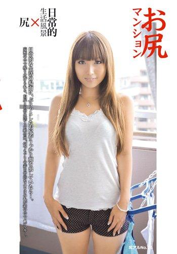 お尻マンション 06 [DVD]