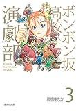 ボンボン坂高校演劇部 3 (集英社文庫―コミック版) (集英社文庫 た 76-3)