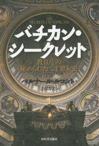 バチカン・シークレット---教皇庁の秘められた二十世紀史
