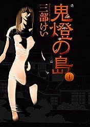 鬼燈の島―ホオズキノシマ― 1巻