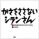 『かさをささないシランさん』谷川俊太郎+アムネスティ・インターナショナル 理論社