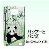 GALAXY S II SC-02C対応 携帯ケース【296バンブーとパンダ】