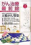がん治療最前線 2008年 02月号 [雑誌]