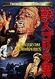 獣人ゴリラ男 [DVD]