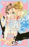 夢恋 -強引にはじまる-: フラワーコミックス