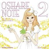 OSHARE NOTE〈2〉「おしゃれノート・2」きせかえシールとぬりえ (WORK×CREATE)