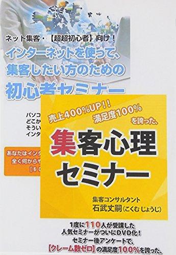 【DVD 買取】インターネット初心者でも大丈夫!集客術を学ぶDVDセット