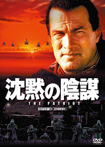 沈黙の陰謀 HDマスター版 [DVD]