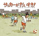 『サッカーがだいすき!』 翻訳です。サッカーがだいすきな女の子、シエラは大好きなおばさんに試合を見に来てもらいたい。そこで思い切って。。。
