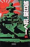 旭日旗、征く! (11) (歴史群像新書)