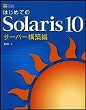 はじめてのSolaris 10