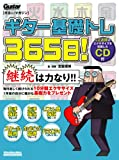 ギター・マガジン ギター基礎トレ365日!(CD付き) (リットーミュージック・ムック) (リットーミュージック・ムック)